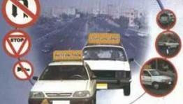 بررسی مفاهیم اخلاقی در رانندگي