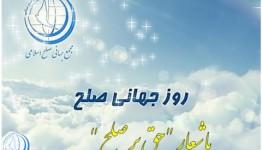 برگزاری مجمع جهانی صلح اسلامی