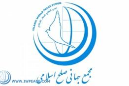 بیانیه مجمع جهانی صلح اسلامی به مناسبت 31 شهریور، روز جهانی صلح