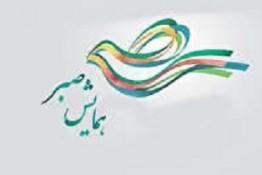 همایش استانی ستاد ملی صبر در بوشهر