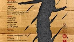 نمایش الیورتویست، «یاور» نوجوانان کانون اصلاح و تربیت