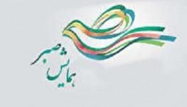 سومین همایش استانی ستاد ملی صبر در ایلام