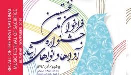 فراخوان نخستین جشنواره ملی آواها و نواهای آئینی ایثار منتشر شد