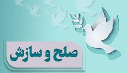 مصالحه عموزاده و عمو در شورای حل اختلاف خمینی شهر استان اصفهان