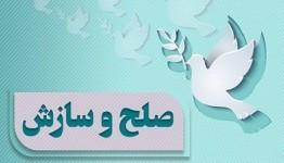 ۲۵ پرونده در اسلام آباد غرب طی ۵ روز به سازش رسید