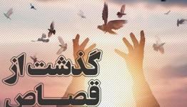 رهایی قاتل از چوبه دار با تلاش شورای حل اختلاف ندامتگاه زنان استان تهران