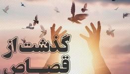 بخشش قاتل به مناسبت میلاد حضرت زینب (س) و روز پرستار