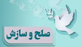 صلح و سازش بین دو طایفه پس از ۵ سال در نیکشهر