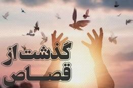 آزادی ۹ محکوم به قصاص به همت دادگستری کل استان البرز/ آسیبشناسی علل وقوع قتل