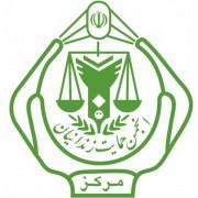 انجمن حمایت زندانیان مرکز