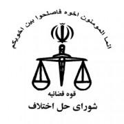شورای حل اختلاف