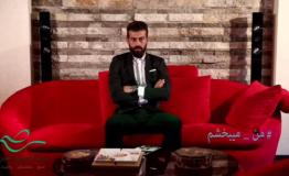 #من_میبخشم به روایت آقای رامین رضاییان...