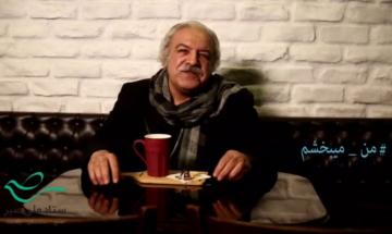 #من_میبخشم به روایت آقای رسول نجفیان...