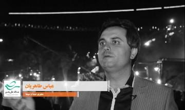 #من_میبخشم به روایت عباس طاهریان