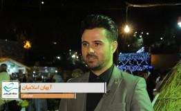 #من_میبخشم به روایت آیهان اسلامیان