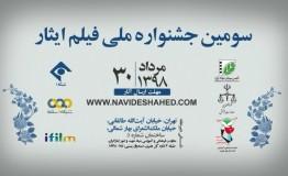 #سومین جشنواره ملی فیلم ایثار