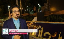 #من_میبخشم به روایت امین رضایی