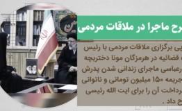 #بخشایش_حسینی