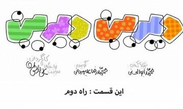 #من_میبخشم - راه دوم